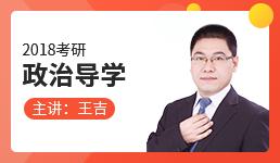 2018考研政治导学