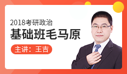 2018考研政治基础班马原