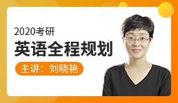 启航2020考研英语全程规划(刘晓艳)