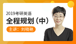 2019考研英语全程复习规划(中)