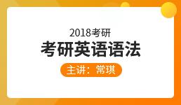 2018考研英语语法—常琪