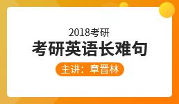 2018考研英语长难句—章晋林