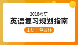 2018考研英语一复习规划指南—章晋林