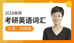2018考研英语基础班词汇—刘晓艳