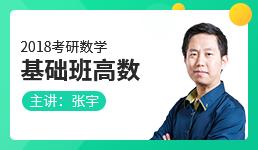 2018考研数学基础班高数-张宇