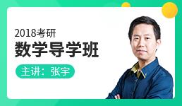 2018考研数学导学班—张宇