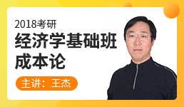 2018考研经济学基础班成本论—王杰