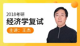 2018考研经济学复试