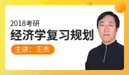2018考研经济学复习规划(初/中/高等级)—王杰