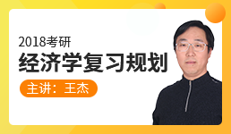 2018考研经济学复习规划(王杰)