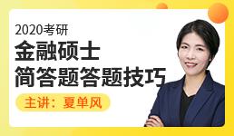 2019考研金融硕士简答题答题技巧