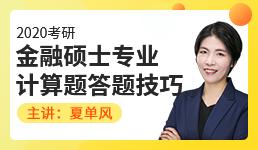 2019考研金融硕士送免费彩金白菜网站大全计算题答题技巧