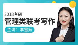 2018考研管理类联考写作—李雪娇