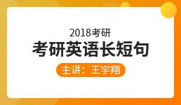 2018考研英语长难句—王宇翔
