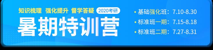 2020考研暑期特训营