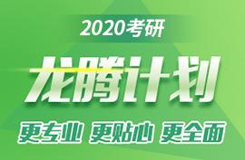 2020龙腾计划