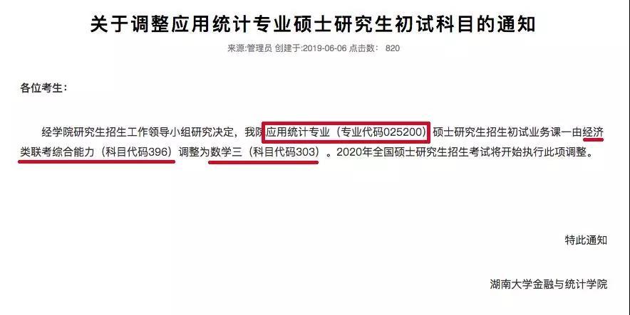 湖南大学金融与统计学院考研初试科目调整