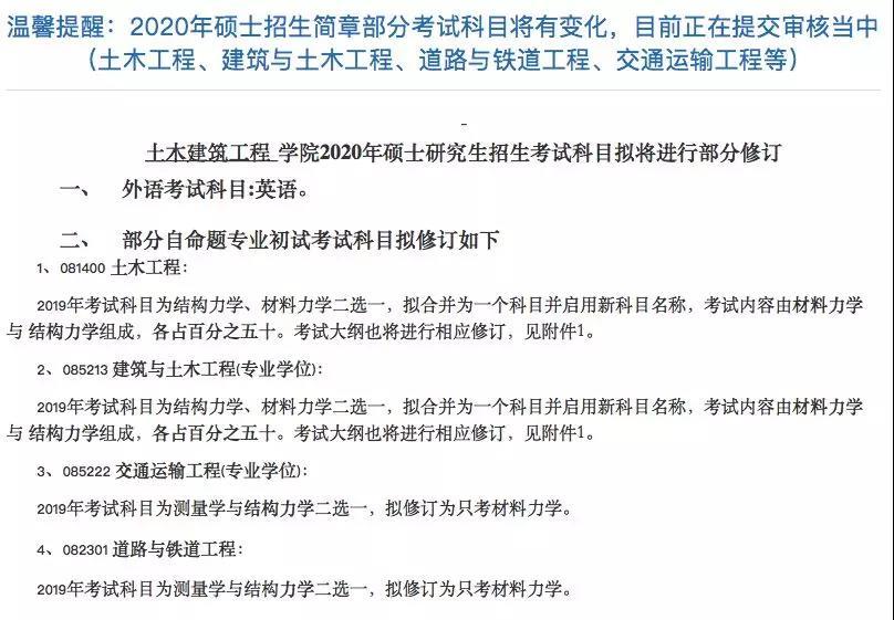 北京交通大学土木建筑工程学院考研初试科目调整