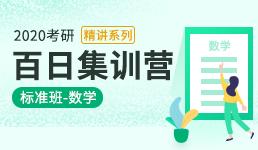 2020考研百日营-数学精讲班