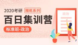 2020考研百日营-政治精练班