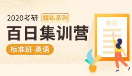 2020考研百日营-英语精练班