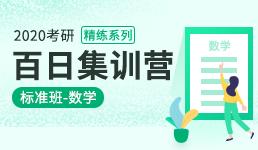 2020考研百日营-数学精练班