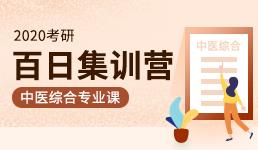2020考研百日营—中医综合专业课