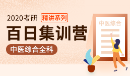 2020考研百日营—中医综合全科