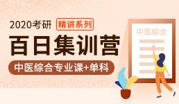 2020考研百日营—中综专业课+单科