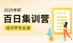 2020考研百日营-经济学专业课