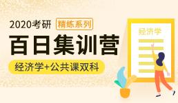 2020考研百日营-经济学+双科精练