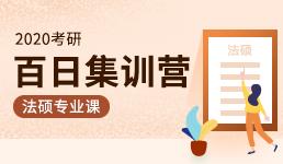 2020考研百日营-法硕专业课
