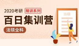 2020考研百日营-法硕全科精讲