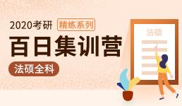2020考研百日营-法硕全科精练