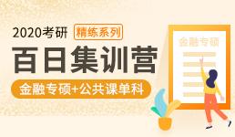 2020考研百日营-金融专硕+单科精练