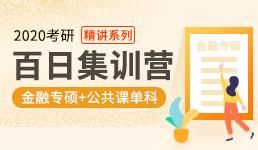 2020考研百日营-金融专硕+单科精讲