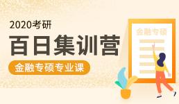 2020考研百日营-金融专硕专业课