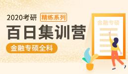 2020考研百日营-金融专硕全科精练