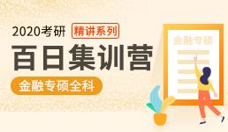 2020考研百日营-金融专硕全科精讲