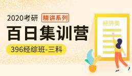 2020考研百日营-396经综三科精讲班