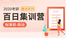 2020考研百日营-政治精讲班