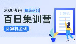 2020考研百日营-计算机全科精练