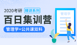 2020考研百日营-管理学+双科精讲