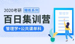 2020考研百日营-管理学+单科精练