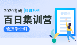 2020考研百日营-管理学全科精讲