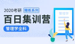 2020考研百日营-管理学全科精练