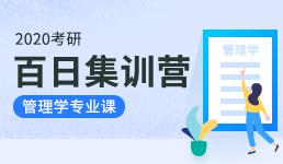 2020考研百日营-管理学专业课