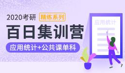 2020考研百日营-应用统计+单科精练