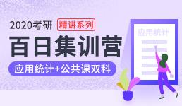 2020考研百日营-应用统计+双科精讲
