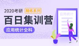 2020考研百日营-应用统计全科精练